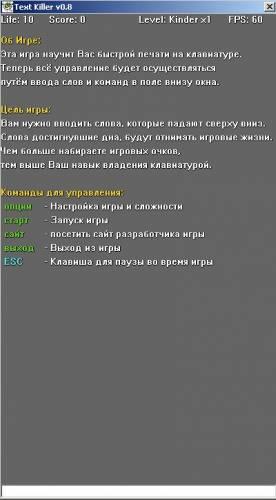 menu TextKiller