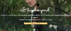 dvigek Lumberyard